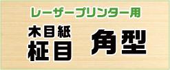 レーザープリンタ用 木目紙 柾目 角型