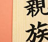 名札紙木目紙 柾目